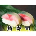 【サバ寿司】【鯖寿司】【さば寿司】【寿司】鯖棒寿司 届いたその日が食べ頃に仕上げました。