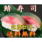 ◎ 強く締めた【鯖寿司】【2本セット】【送料無料】鯖を酢で長く締めています。