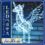 ショッピングクリスマス イルミネーションライト イルミネーション ペガサス 立体型 LED モチーフ ライト モチーフライト 馬 ホース クリスマス クリスマスライト