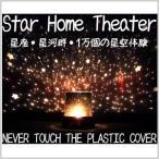 家庭用 プラネタリウム 投影器 星空 星座 夜空 天井 壁 再現 ホームプラネタリウム パーティー