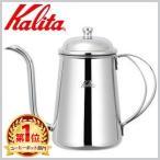 カリタ コーヒーポット コーヒー ドリップ 細口 ポット ステンレス製 700ml 0.7L ケトル ドリップ やかん ステンレス コーヒー 本格的 Kalita