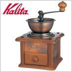 カリタ Kalita 手挽き コーヒーミル 銅板ミル 手動ミル カリタコーヒーミル 手回し AC-1