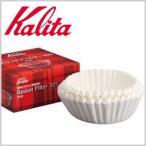 カリタ Kalita バスケットフィルター 205 50枚 コーヒー フィルター ロ紙 ろ紙 ろし 濾紙 コーヒーフィルター,