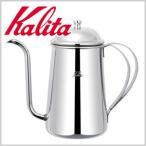 カリタ Kalita 細口 ポット 1.2リットル 1.2L カリタコーヒーポット コーヒーケトル