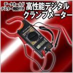 デジタルクランプメーター 高性能 テスター データホールド機能 電線工事 電装点検