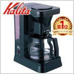 業務用 コーヒーメーカー カリタ Kalita 10杯用 10カップ用 マシン コーヒーマシン 業務用コーヒーメーカー 家庭用 ET-103