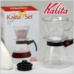 カリタ Kalita コーヒー ドリップセット 102-DセットN [ #35167 ]コーヒー ドリップ コーヒードリッパー ドリップセット