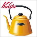 カリタ Kalita  細口コーヒーケトル 2L イエロー ホーロー製 ケトル コーヒーケトル やかん ヤカン 2リットル 喫茶店 珈琲 コーヒー コーヒーショップ 店舗