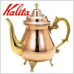 カリタ Kalita  銅コーヒーポット 500ml 銅 コーヒーポット コーヒー ポット ケトル やかん ヤカン
