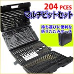ドリルビットセット 鉄工用 木工用 石工用 HSS 204p マルチビットセット 電動ドリル ビット ナットドライバー 先端工具 204種類 専用ケース付き
