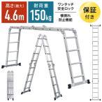 はしご 脚立 梯子 アルミ製 4.6m 保証あり 安全ロック 滑り止めスタンド 付属 はしご兼用脚立 ハシゴ兼用脚立 ハシゴ 多機能アルミはしご 日本語説明書 多機能