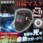 溶接マスク 自動感光式  DIY 溶接面 自動遮光 液晶 かぶり型 ...