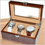 時計収納ケース 3本 収納タイプ 木箱 腕時計 時計 ウォッチ ケース 収納 木箱 ディスプレイ コレクション インテリア