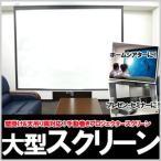 プロジェクタースクリーン 100インチ 大型スクリーン 大画面 壁掛け 吊り下げ 両対応 手動巻き 高品質