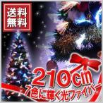 クリスマスツリー 210cm ファイバー ツリー 120球 光ファイバーツリー マルチカラー ミックス 2.1m クリスマス ファイバーツリー イルミ イルミネーション