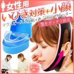 いびき防止 グッズ セット マウスピース 2個組 + あご固定サポーター 女性用 マウスピース 歯ぎしり 歯軋り