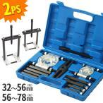 ベアリングセパレーター セット ベアリング ギア ギアプーラーセット 交換 脱着 プーラー ギア自動車整備工具 カー用品 車修理