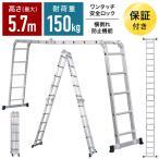 はしご 梯子 アルミ はしご兼用脚立 最大 5.7m  ハシゴ兼用脚立 アルミ ハシゴ 脚立 多機能アルミはしご 耐荷重 150kg 多機能アルミ梯子 アルミはしご