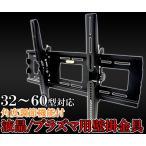 テレビ 壁掛け金具 32〜60インチ対応 液晶 プラズマ TV 壁掛け 大画面 ブラケット 金具 テレビ台 キット DIY