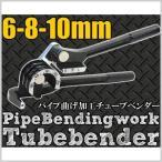チューブベンダー パイプベンダー パイプ加工 パイプ曲げ器 曲げ加工 配管工具 3サイズ対応 6 mm 8mm 10 mm  1/4″5/16″3/8