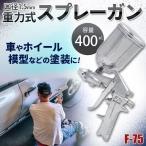 スプレーガン 塗装 エアースプレーガン エア 口径1.5mm  カップ容量 400ml 重力式 エアツール コンプレッサー 接続 塗料