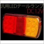 汎用 LED テールランプ DC12V 対応 80×150mm ボルト間 100mm トラック トレーラー フォークリフト ジムニー 車 自動車 施工 交換 修理