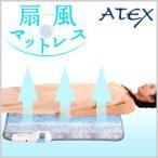 アテックス ATEX 涼感寝具扇風マットレス ハーフ 扇風マット 扇風 エアコンマット ひんやり 夏 寝具 暑さ対策 AX-HM1231H