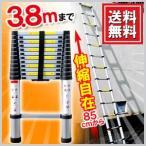 はしご 梯子 ハシゴ アルミ製 伸縮 はしご 3.8m  ハシゴ伸縮 スーパーラダー 高所作業 非常用脱出 転倒防止 工事現場 掃除 電球交 3m80cm 380cm