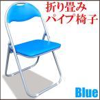 パイプ椅子 イス 椅子 折り畳み いす 折り畳み椅子 折り畳みいす 折り畳みイス 折りたたみ椅子 折りたたみいす 折りたたみイス