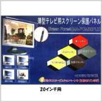 テレビ 保護パネル 液晶保護 インターオーディオ 薄型テレビ用スクリーン保護パネル 20型 GreenForest MA-PCM20PLU