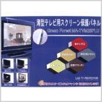 テレビ 保護パネル 液晶保護 インターオーディオ 薄型テレビ...