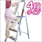 はしご ハシゴ 脚立 4段 アルミ 踏み台 ステップラダー 4段 梯子 高所作業 非常用脱出 転倒防止 工事現場 掃除 電球交換