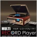 レコードプレーヤー マルチレコードプレーヤー スピーカー内蔵  デジタル アナログ レコード オーディオプレーヤー カセットテープ CD VS-M001