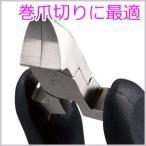 爪切り  ニッパー式爪切り 爪きり ツメ切り つめ切り ツメキリ ネイルニッパー 爪 巻き爪 堅い爪 LS-300