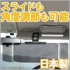 サンバイザー 車載 車 カーバイザー 日本製 UVカット 紫外線カット  ワイドバイザー スライド式 サンバイザー まぶしくない オールシーズン PF-682