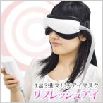 マッサージ マッサージャー マルチアイマスク リフレッシュアイ アイマスク 目 眼 疲れ目 振動 温熱 温熱効果 マッサージ機 マッサージ器具
