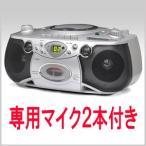 多機能マルチプレーヤー DVDラジカセ カラオケ 専用マイク2本付属 FM AM ラジオ CDプレーヤー ラジカセ CDラジカセ プレーヤー VS-M004