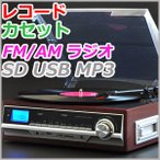 レコードプレーヤー S レコードプレイヤー マルチレコードプレーヤー レコード カセット ラジオ AM FM SD USB MP3