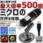 顕微鏡 USB デジタルスコープ USBデジタルスコープ 最大倍率 500倍 USBスコープ デジタル スコープ タブレット パソコン PC モニター ミクロ