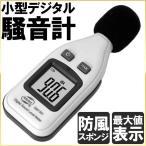 デジタルサウンドレベルメーター 小型 デジタル 騒音計 最大測定範囲 130dBA 防風スポンジ付き 騒音測定器 デジタル騒音計 GM1351