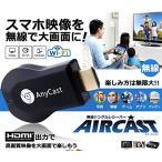 HDMI モニターレシーバー Anycast レシーバー HDMI ドングルレシーバー iphone アンドロイド 携帯 PC パソコン テレビ TV モニター スマホ スマートフォン