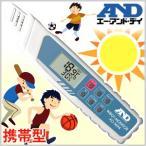 A&D 携帯型 熱中症指数モニター 電子計測機器 熱中症 指数 熱中症予防 予防 熱中症対策 スポーツ 安全管理 部活 高齢者 AD-5694