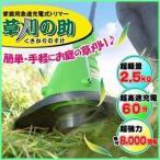 草刈り機 電動 草刈機 充電式 草刈の助 家庭用 急速充電式トリマー 電動 草かり機 草刈りの助 [ TU-860 ]