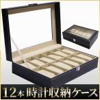 腕時計 収納ケース 12本用 ボックス 箱 時計収納ケース ウォッチケース 腕時計ケース 時計ケース