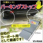 パーキングストップ 2個セット 駐車場 駐車 車止め カーポート 反射板 簡単 設置 VS-R068