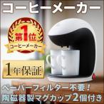 コーヒーメーカー 1年保証 コーヒーマシン マグカップ付き 2カップ ドリップ式 家庭用 ペーパーフィルター不要 コーヒーマシーン