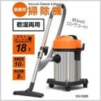 掃除機 業務用 乾湿 業務用掃除機 乾湿両用 掃除機 業務用 業務用クリーナー クリーナー 掃除 [ VS-5305 ]