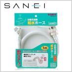 三栄水栓 SANEI 自動洗濯機給水ホース 1m 給水ホース 風呂水 給水 ホース 1メートル 洗濯機 洗濯 風呂 残り水 利用 エコ eco PT17-1-1