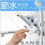 約30%の節水効果 三栄水栓 SANEI 日本製 バス用混合栓 サーモシャワー混合栓 節水シャワー 浴室 SK1812D