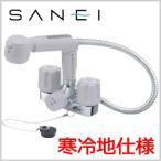 三栄水栓 SANEI 洗面用混合栓 寒冷地仕様 ツーバルブスプレー混合栓 洗髪用 K3104KR-LH-13